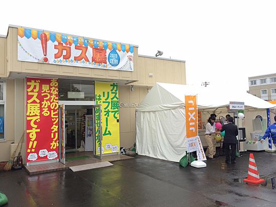 旭川ガス展2015 in 江別