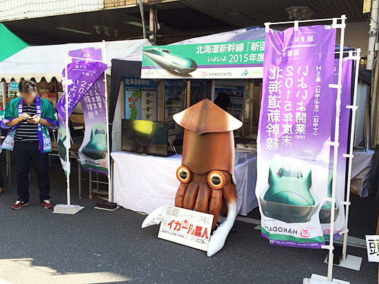 北海道新幹線開業PR 道内まつり行脚