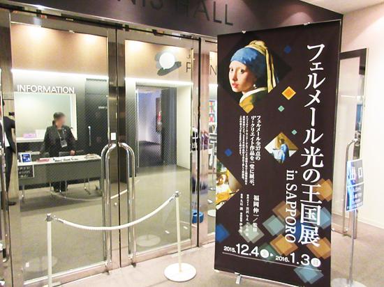 フェルメール光の王国展 in 札幌
