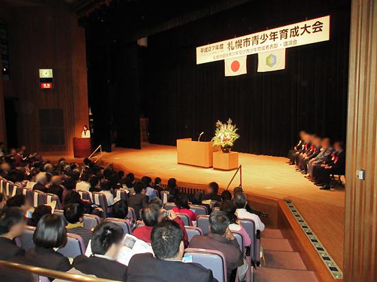平成27年度 札幌市青少年育成大会