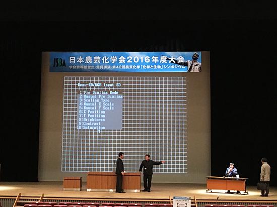 日本農芸化学会2016年度大会