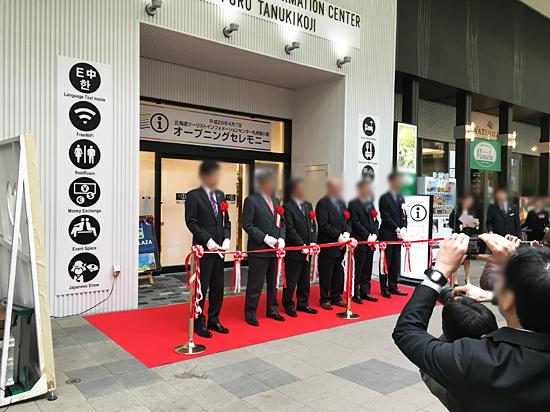 北海道ツーリスト・インフォメーションセンター札幌狸小路オープニングセレモニー