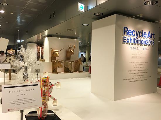 Recycle Art Exhibition 2016