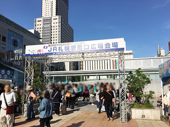 第25回YOSAKOIソーラン祭り JR札幌駅南口広場会場
