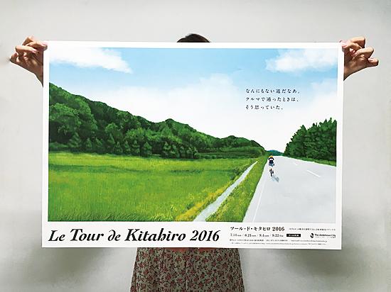 ツール・ド・キタヒロ2016
