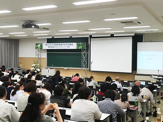第21回日本難病看護学会学術集会
