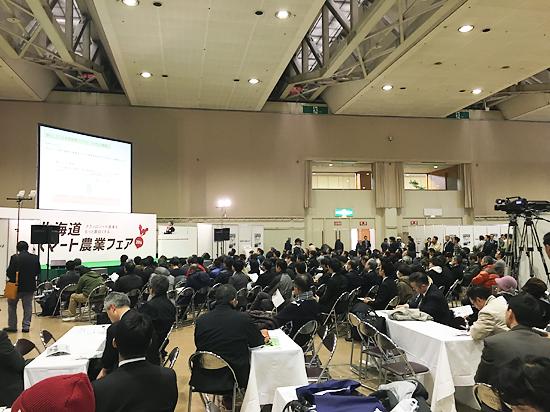 北海道スマート農業フェア
