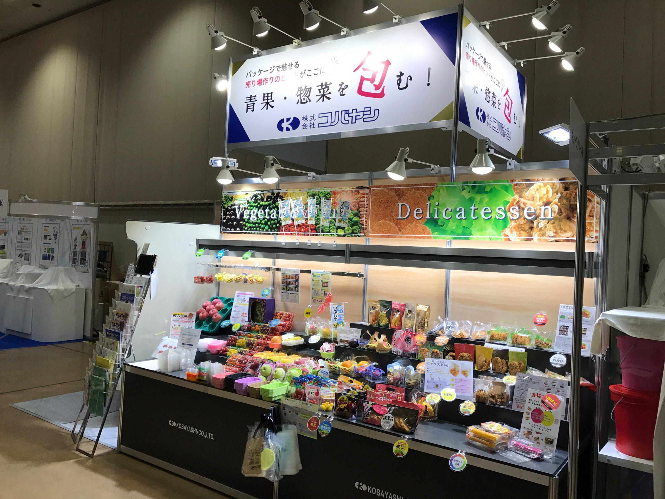 札幌パック2017