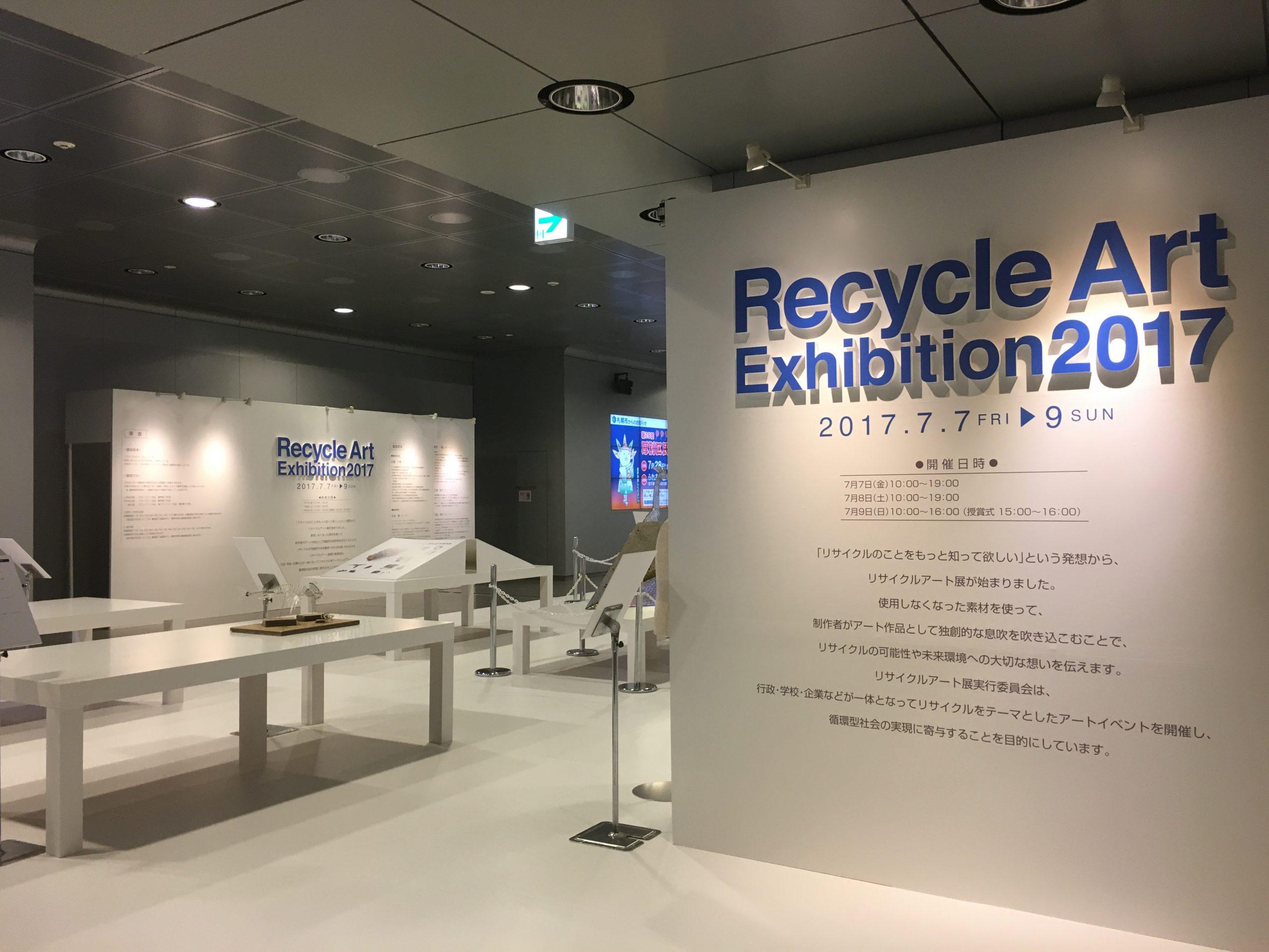 リサイクルアート展2017