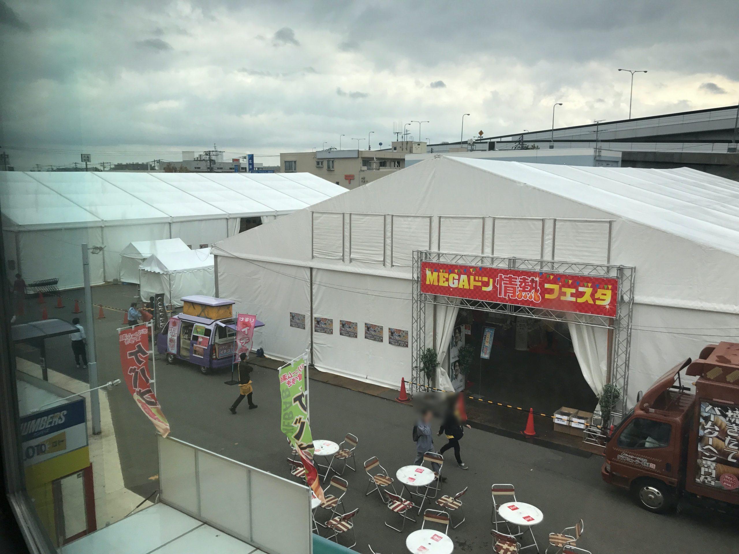 MEGAドン情熱フェスタ2017