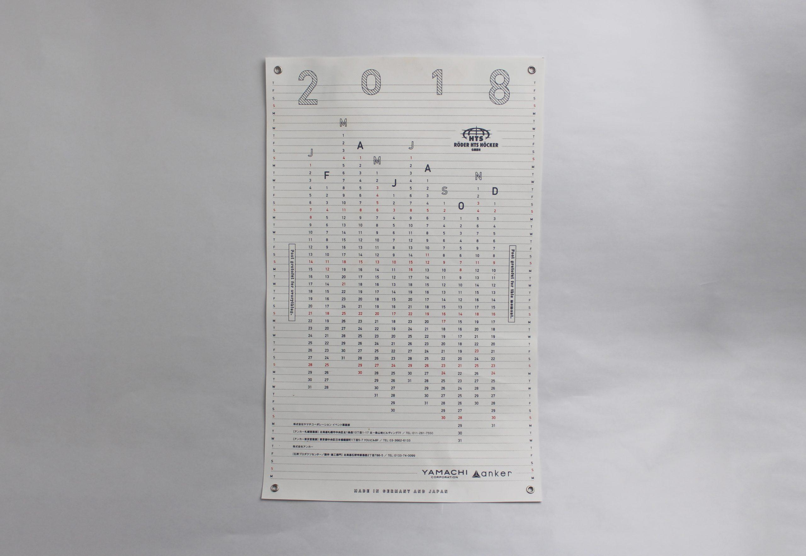 イベント事業部 2018年年末年始ご挨拶営業ツール【カレンダー】