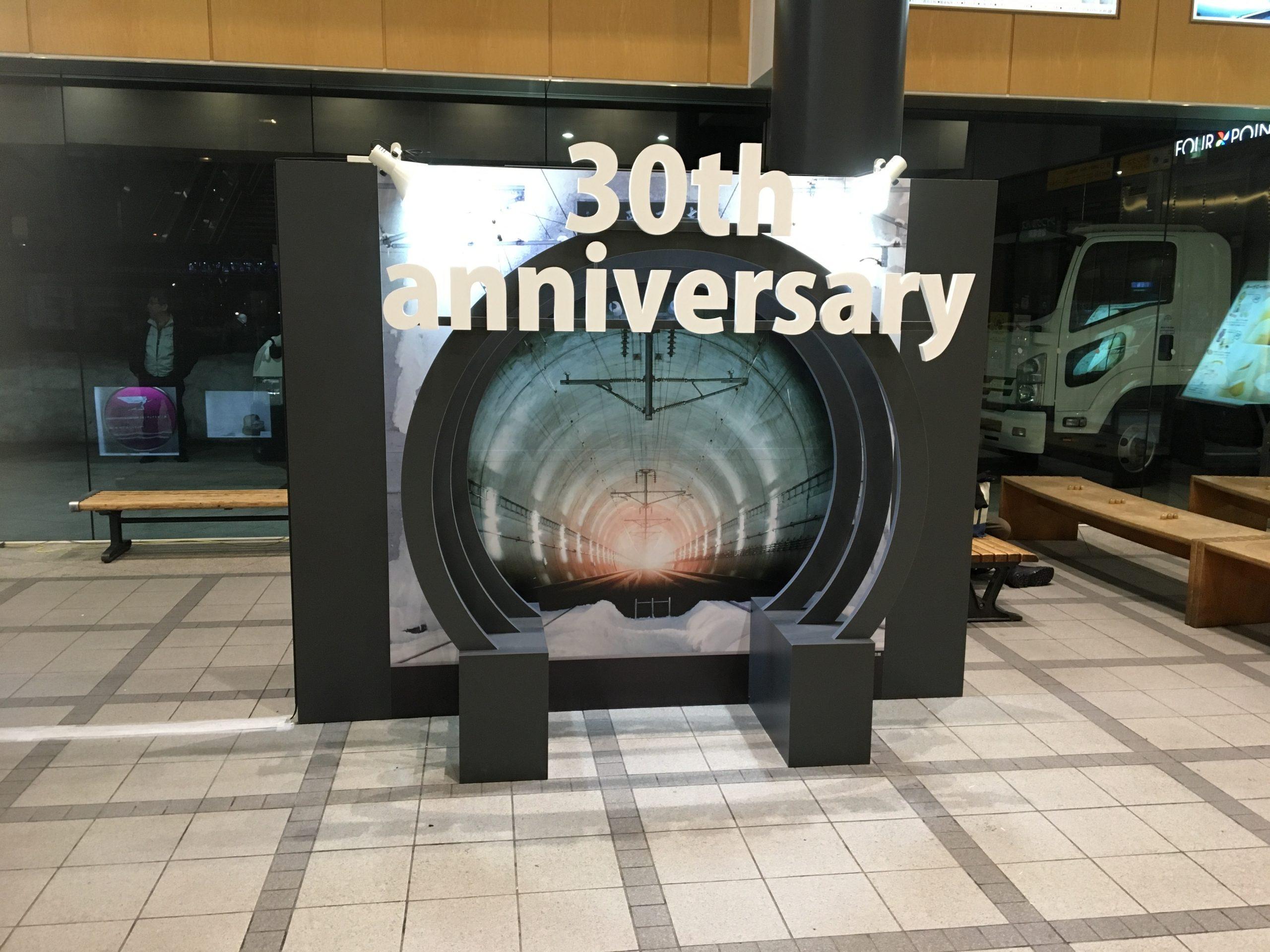 青函トンネル&瀬戸大橋線開業30周年記念パネル展