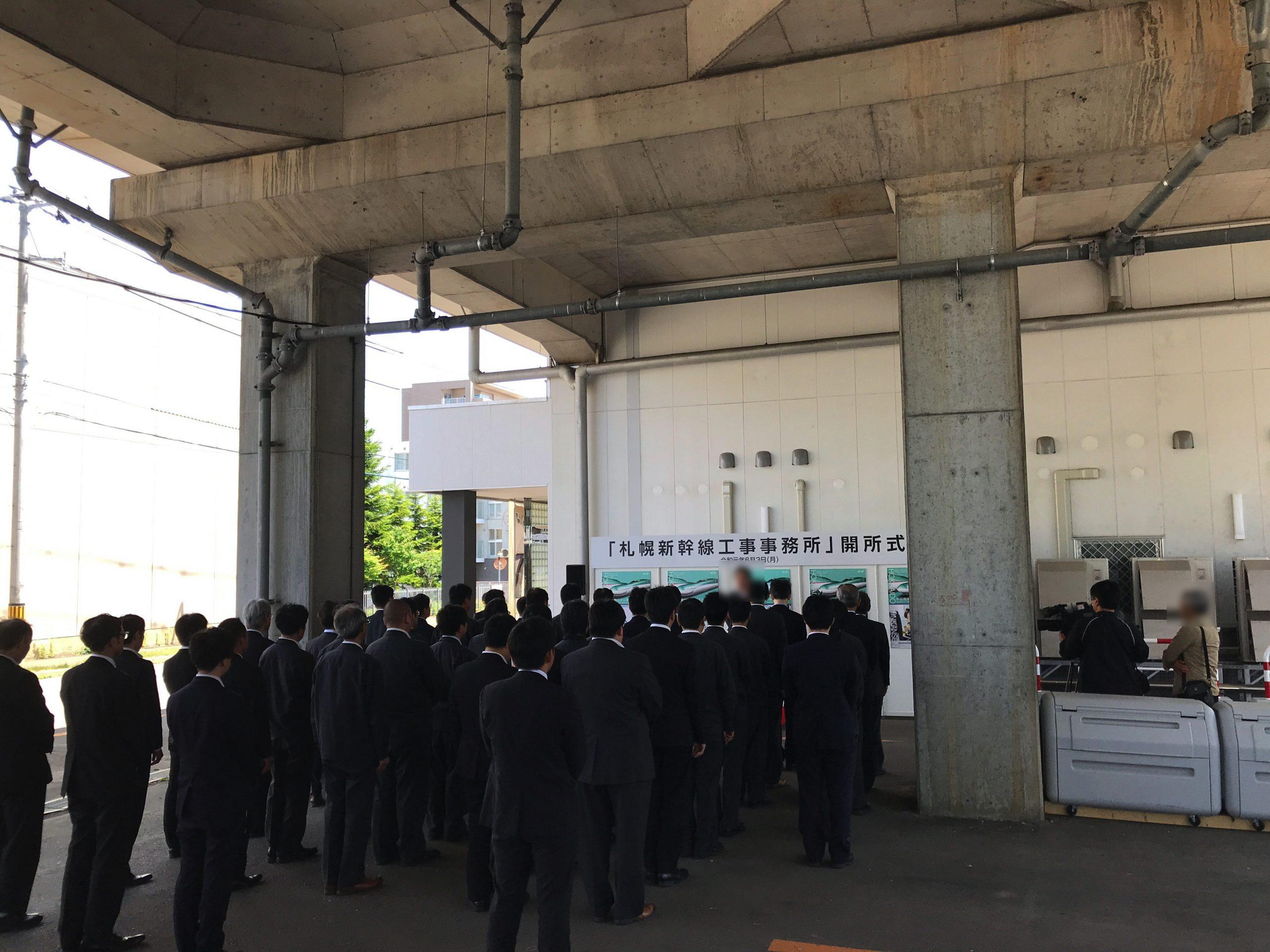札幌新幹線工事事務所 開所式