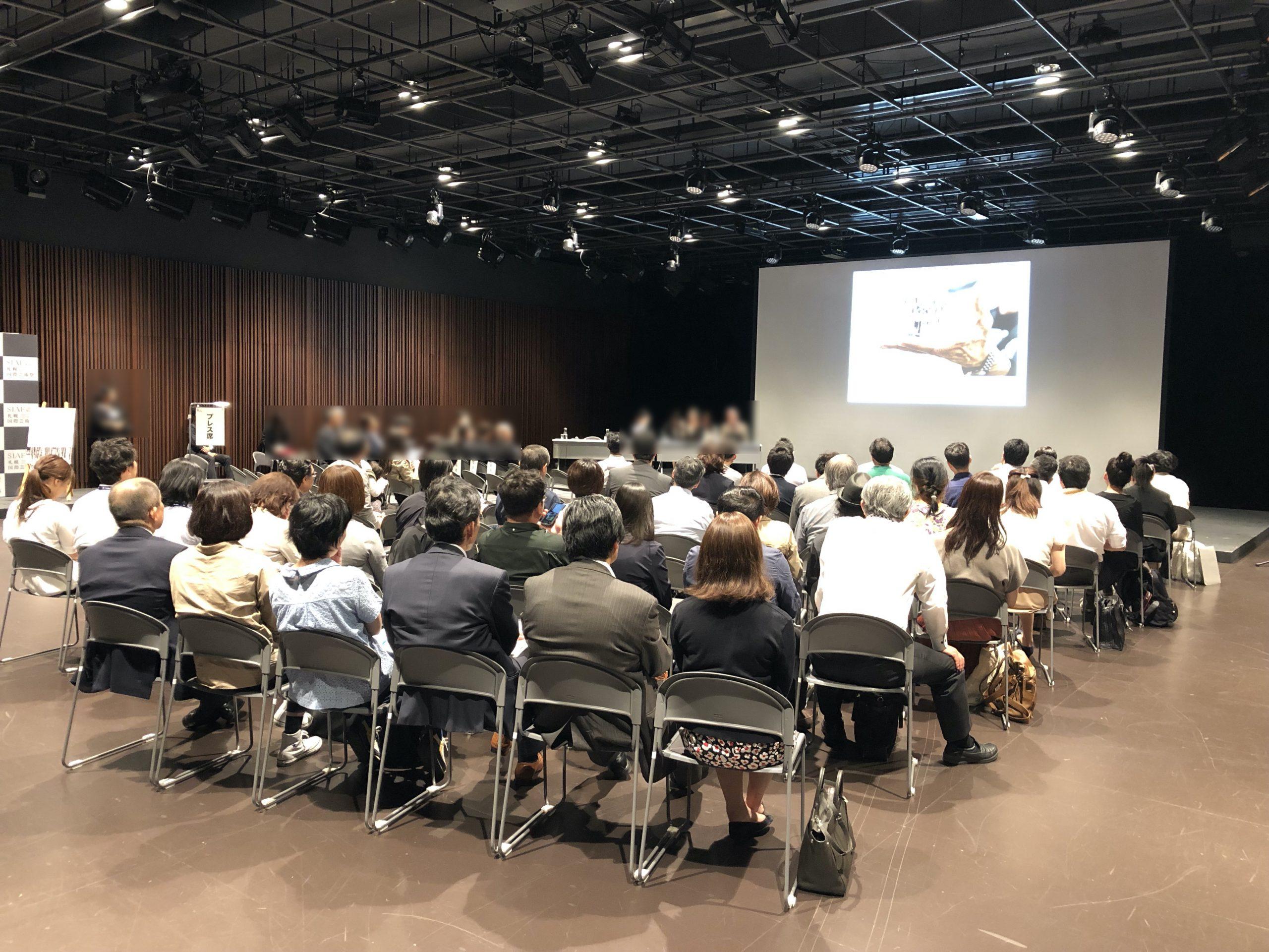 札幌国際芸術祭2020開催概要発表に係る記者会見運営業務