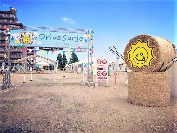 DriveSurje in Summer 2020