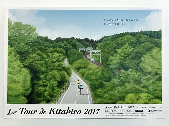 ツール・ド・キタヒロ 2017