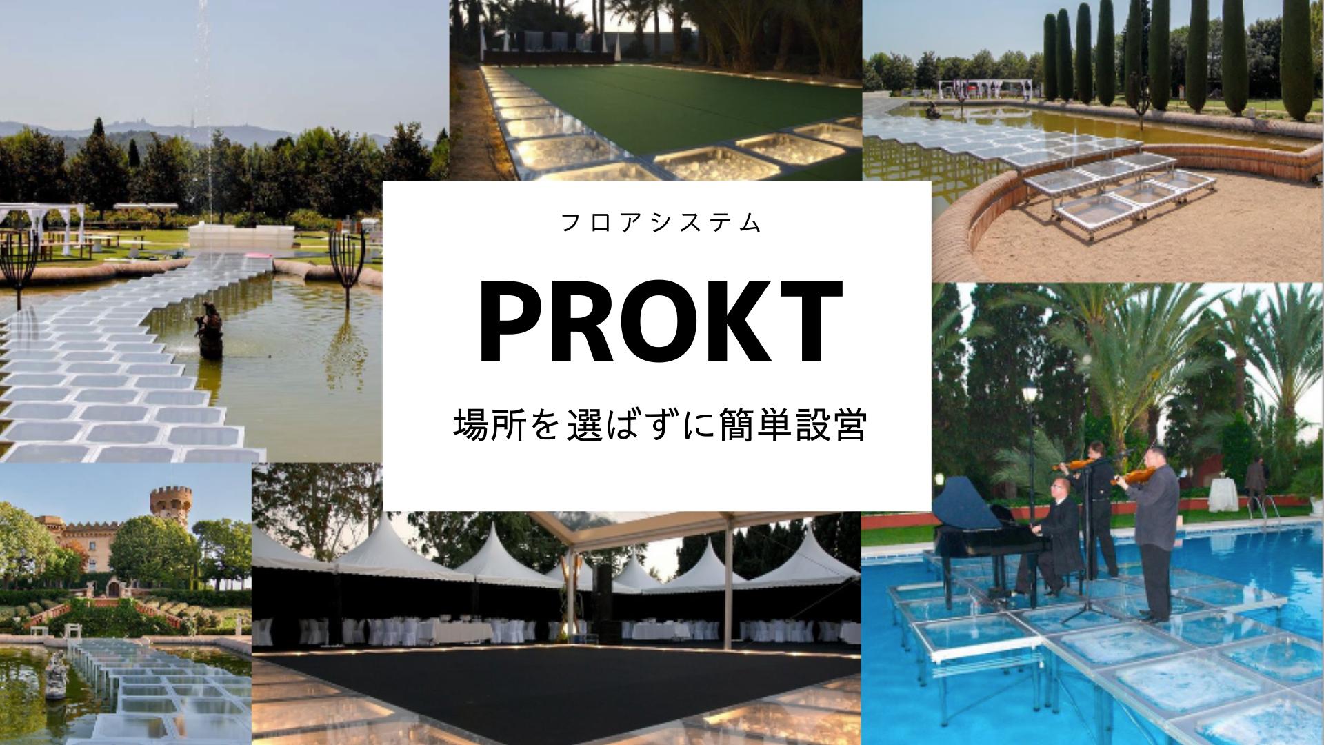 屋外イベント・イベントステージには、フロアシステム「PROKT(プロクト)」がおすすめ。